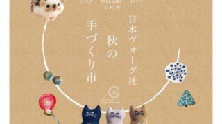 日本ヴォーグ社のイベントに出展します(11月東京)