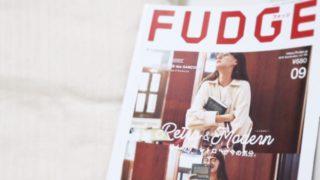 FUDGE9月号に掲載